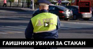 Новости Подмосковья, Гаишники убили за стакан