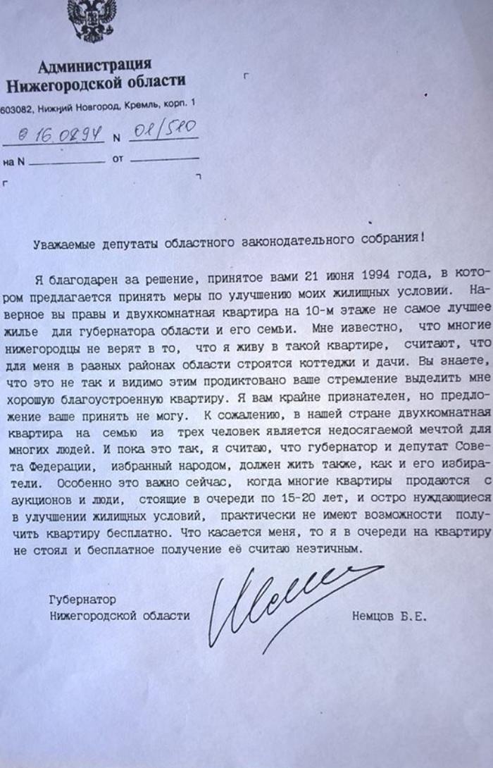 Отказ Немцова от квартиры, скрин письма