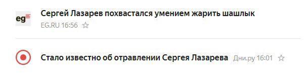 Сергей Лазарев отравился собственным шашлыком