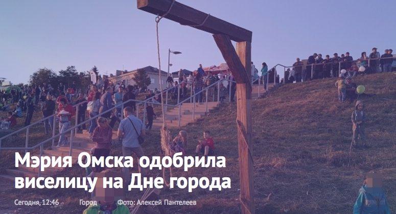 Висилица в Омске