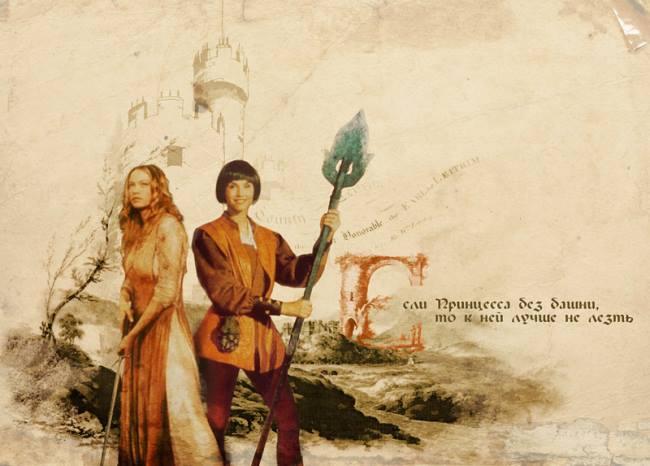 Остеригайтесь принцесс у которых нет башни
