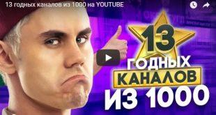 ТОПЛЕС, ТОП блогеров рунета