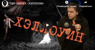 Что такое Хэлловин - видео
