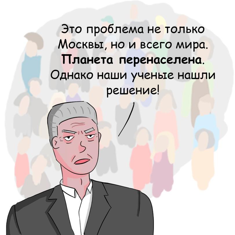 Это проблема не только Москвы, но и всего мира