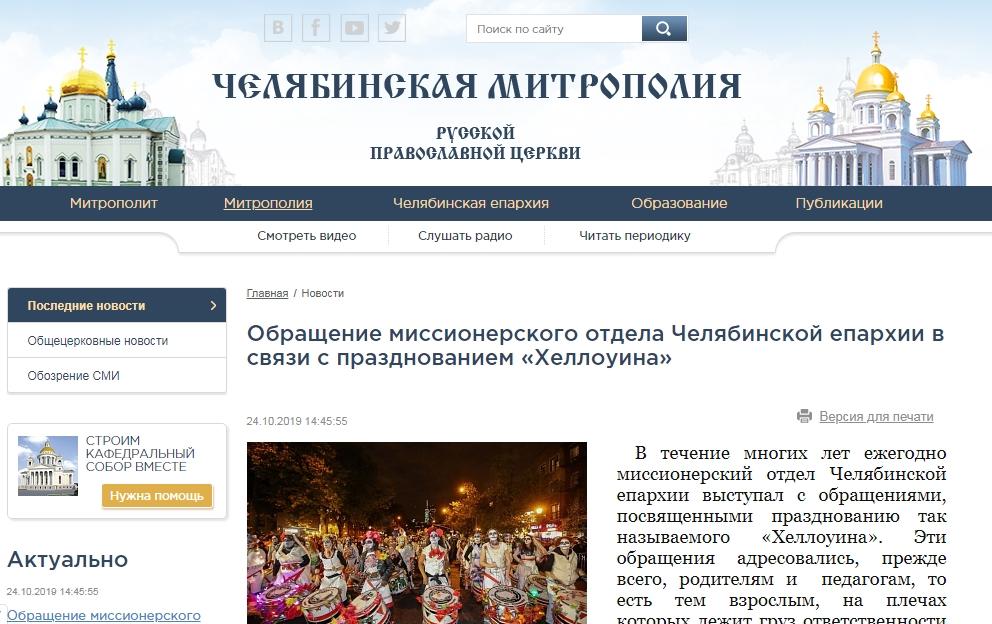 Челябинская метрополия