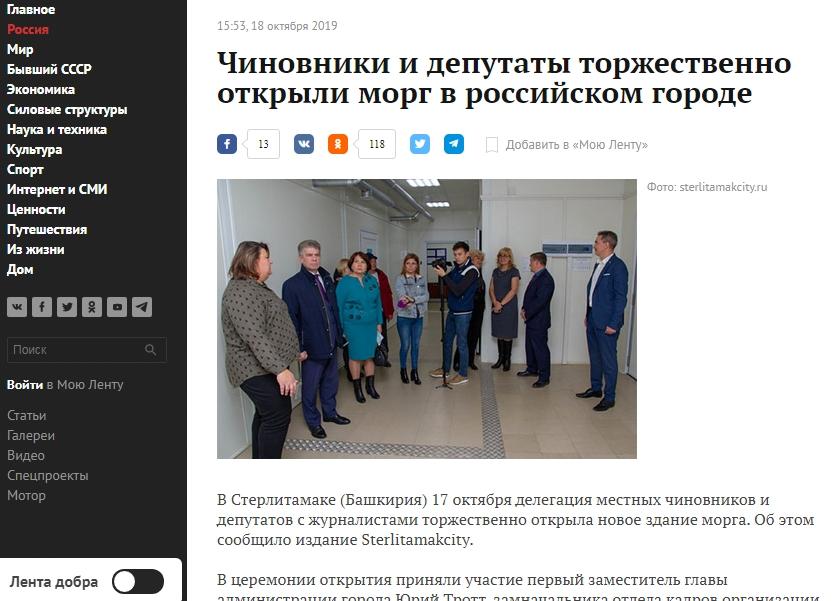 Чиновники открыли морг в Башкирии