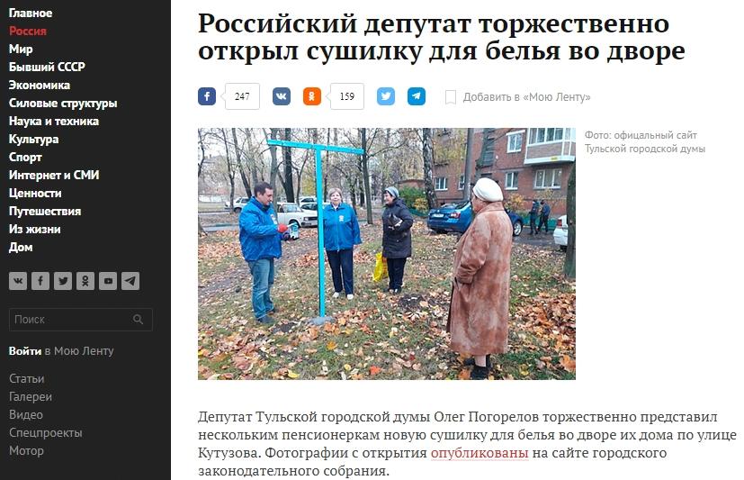 Депутат открыл сушилку в Туле