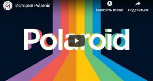 История создания полароид