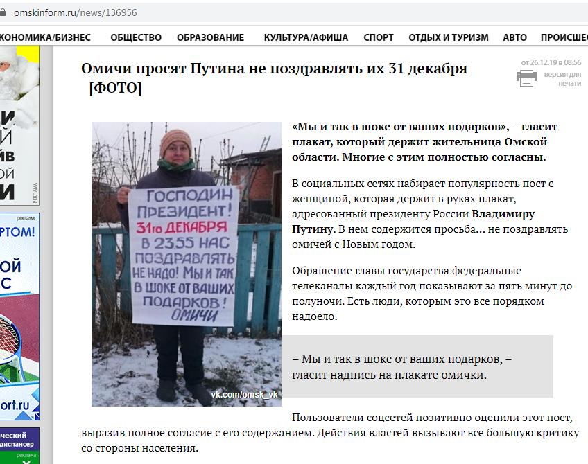 Скрин новости из Омска