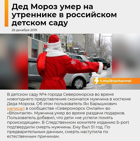 Подарков на Новый Год больше не будет