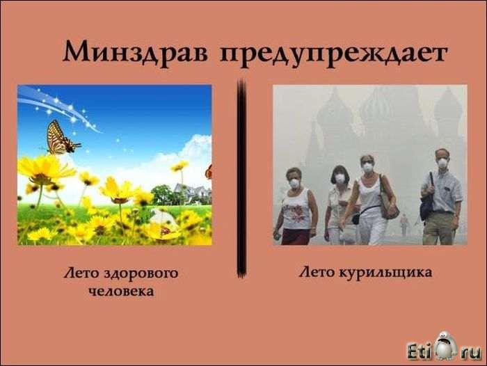 Лето здорового человека и лето курильщика