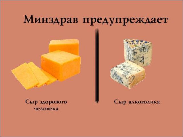 Сыр здорового человека и сыр курильщика