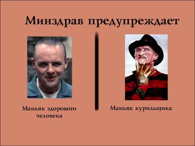 Маньяк здорового человека и маньяк курильщика