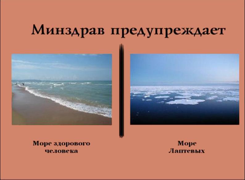 Море здорового человека и Море Лаптевых