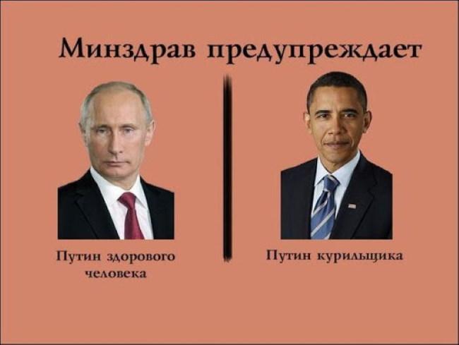 Путин здорового человека