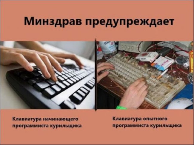 Клавиатура здорового программиста и клавиатура курильщика
