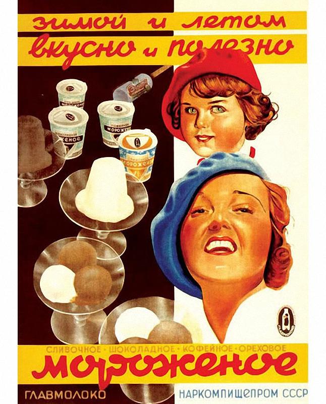 купить мороженое как в Советском союзе, без регистрации и СМС