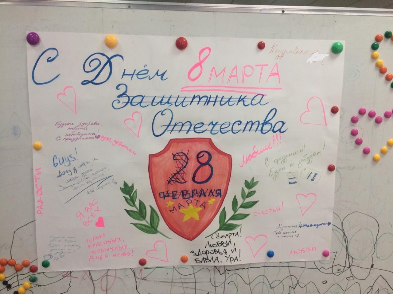 С днем защитника отечества, 8 марта, плакат