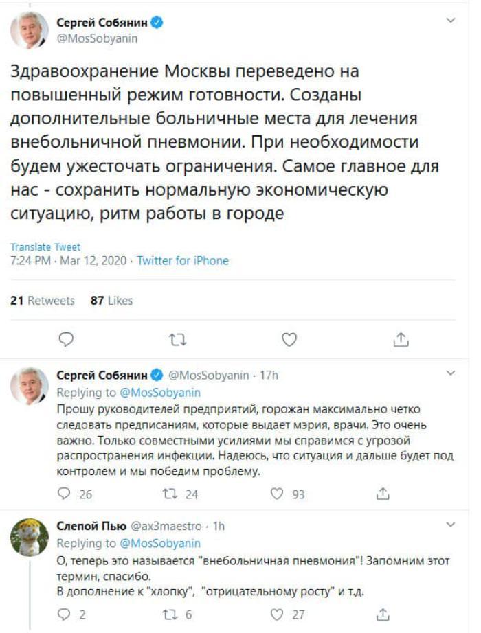 Здравоохранение Москвы переведено на повышенный режим готовности
