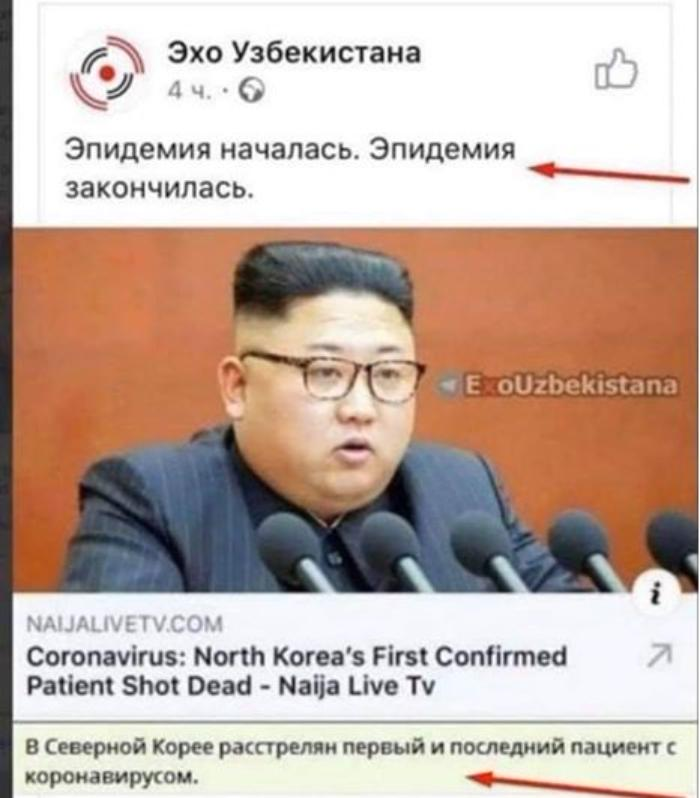 Эхо Узбекистана. Эпидемия началась. Эпидемия закончилась