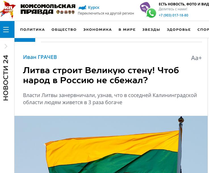 Комсомольская правда Курск