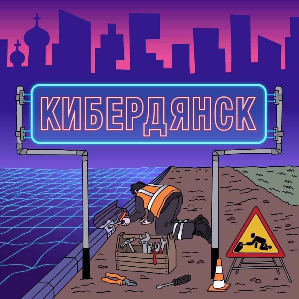 Кибердянск. Комикс