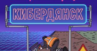 Кибердянск №2