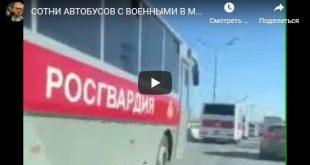 Колонна росгвардейцев и бронетехники направляется на Москву