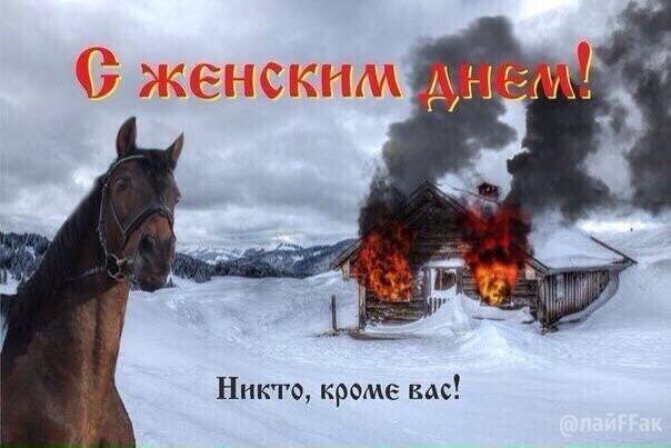 С женским днем, всех тех кто останавливает коней и входит в горящие избы