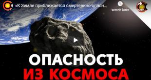 Огромный астероид радиусом более четырех километров приближается к зкмле
