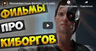 Фильмы про роботов, киборгов, андроидов. Обзор фильмов