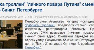 Кремлеботы переехали