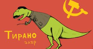 Тирано завр. Анекдоты про Сталина